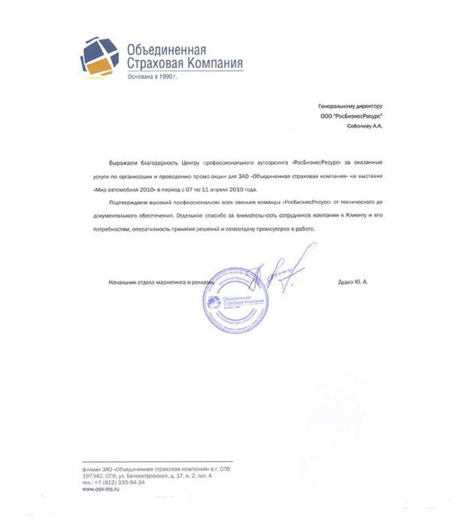 дизайн внешнего гарантийное письмо страховой компании согласие детей